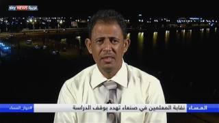 الحوثيون يستهدفون مستقبل اليمن عبر هدم القطاع التعليمي