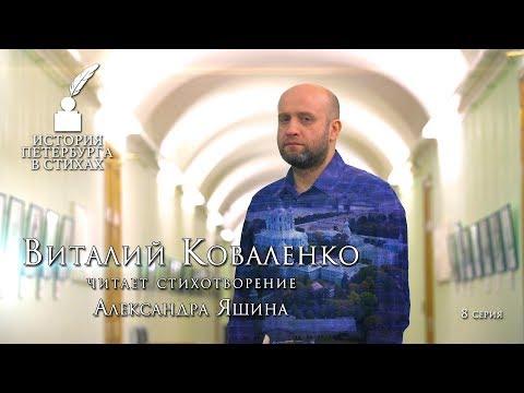 Виталий Коваленко - «История Петербурга в стихах» - 8 серия