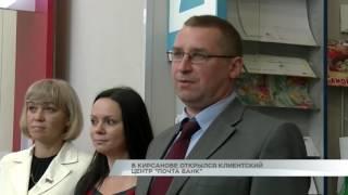 """В Кирсанове открылся клиентский центр """"Почта Банк"""""""