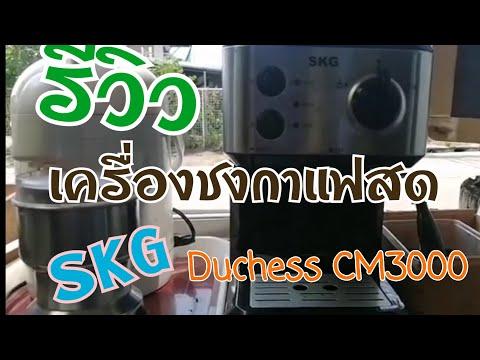 รีวิว เครื่องชงกาแฟสด SKG หรือ Duchess CM3000