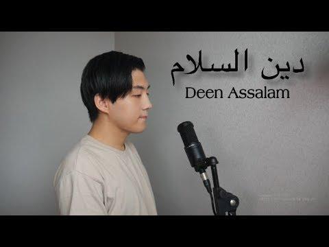 Deen Assalam (cover By Daud Kim)
