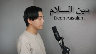 Download lagu Deen Assalam (cover by Daud Kim)