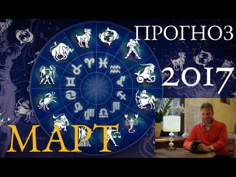 ПРОГНОЗ НА МАРТ 2017 для ВСЕХ 12 ЗНАКОВ ЗОДИАКА