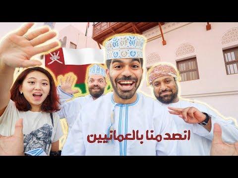 احتفلنا في سلطنة عُمان لأول مرة