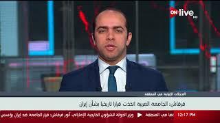 د. أنور قرقاش: الجامعة العربية اتخذت قراراً تاريخياً بشأن إيران