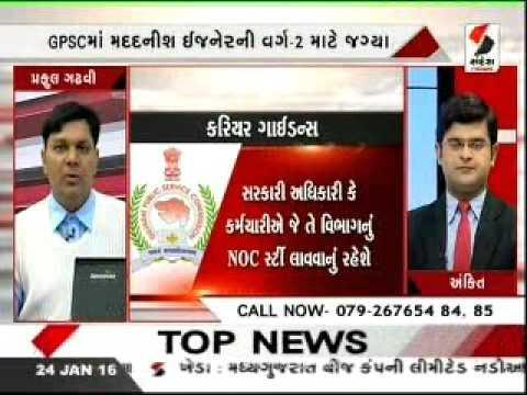 GPSC  Eng (Civil) RB 2016) VIDEO GADHAVI CAREEIR GUIDE SANDESH NEWS TV PRAFFUL GADHAVI 9974970212