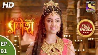Vighnaharta Ganesh - Ep 91 - Full Episode - 28th December, 2017