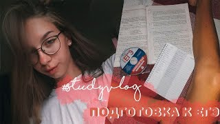 ПОДГОТОВКА К ЕГЭ/vlog 8//#StudyVlog