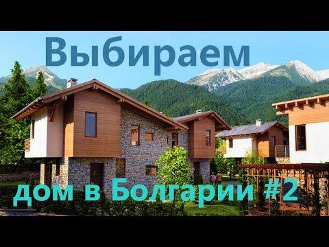 Выбираем дом в Болгарии #2