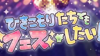 「ひきこもりたちでもフェスがしたい!」の舞台裏おまけ動画 まふまふの1日@さいたまスーパーアリーナ thumbnail