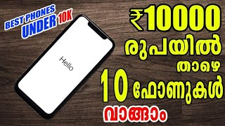 Top 10 Phones Under Rs.10000 in October 2018 By Computer and mobile tips