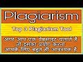 - Plagiarism explained Hindi Top 3 Plagiarism Detectorl  free ब्लॉगर्स इस वीडियो को जरूर देखें