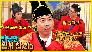 (ENG SUB) RUNNINGMAN The King SECHAN.zip
