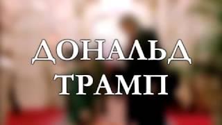 Дональд Трамп в фильме Один дома 2