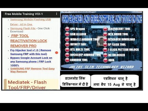 [Hindi/urdu]  DOWNLOAD  GSM TOOL - ALL  Mobile Flashing Box Crack in One Software