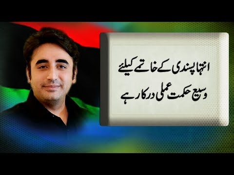 CapitalTV; State should counter extremism with use of Power, Bilawal Bhutto