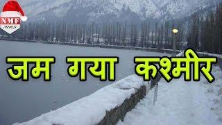kashmir म dal lake जम 5 5 degree celsius स कम ह आ temperature