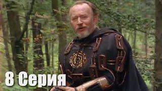Сериал Чародей / Spellbinder (1995) 8 Серия : Секреты Чародеев