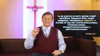 Библия за год 365 / 13 февраля / день 44