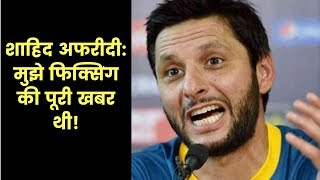 Shahid Afridi knew about the 2010 spot-fixing scandal in England; शाहि