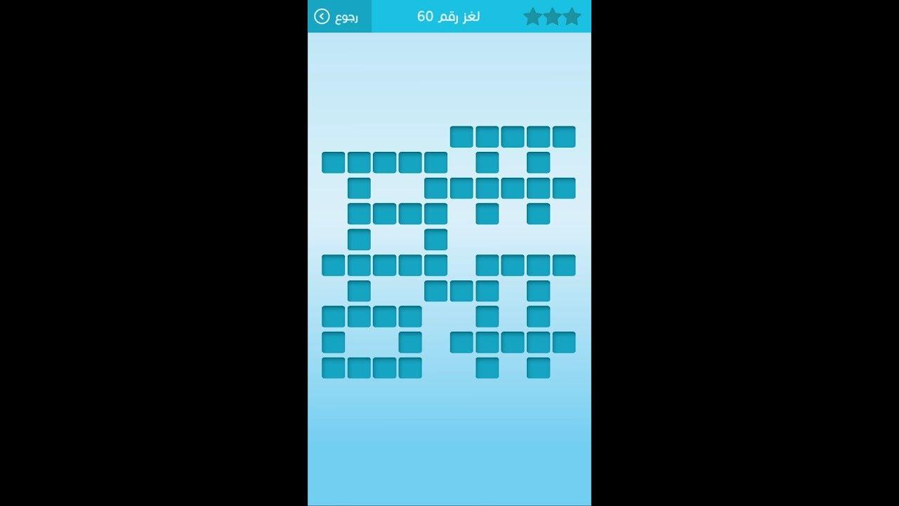 حل اللغز 60 لعبة رشفة أعلى قمة جبال في العالم العربي من 6حروف