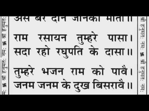 Hanuman Chalisa , Hindi Lyrics only - YouTube