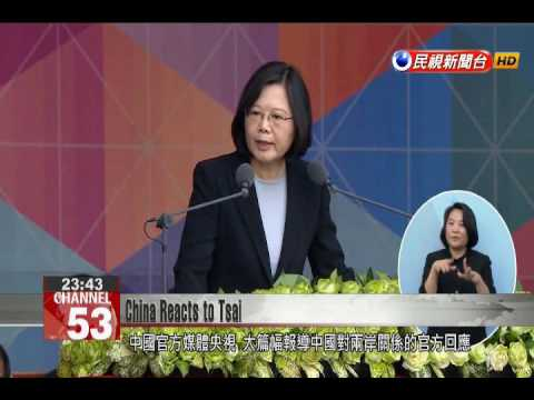 China's Foreign Ministry offers strong rebuke to Tsai's National Day address