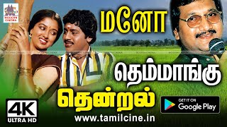 Mano Themmangu Thendral Songs