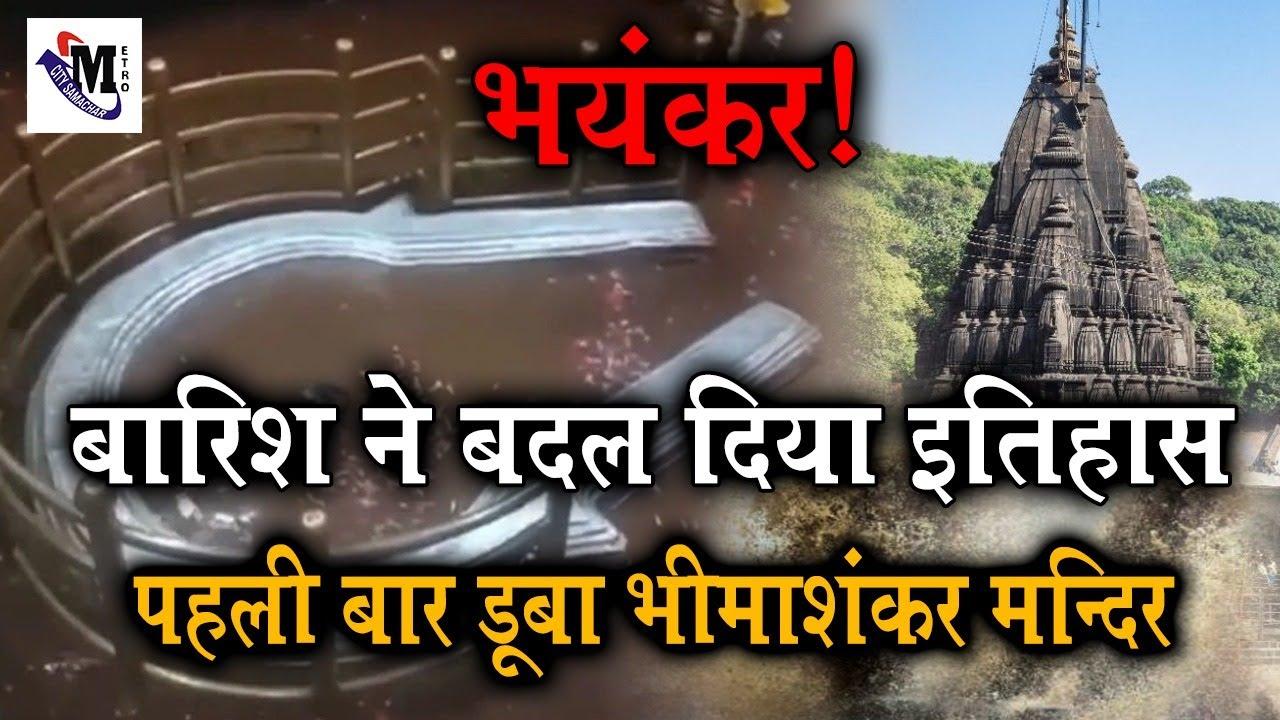 इतिहास में पहली बार पानी डूबा शिवलिंग   Bhimashankar Temple   Mumbai Maharashtra Rain Update Live