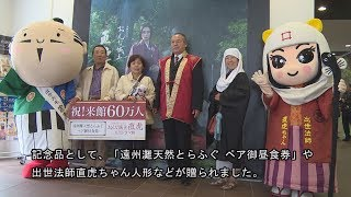 平成29年10月24日(火)、「おんな城主 直虎 大河ドラマ館」来館者数が...