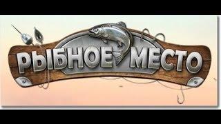 Одноклассники Игра Рыбное Место № 1(, 2014-01-30T00:05:46.000Z)