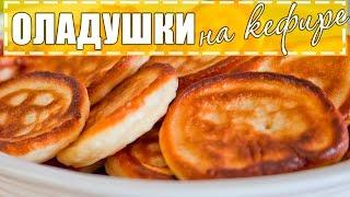 """Оладушки на кефире, очень вкусный рецепт на канале """"Соль и Сахар"""""""