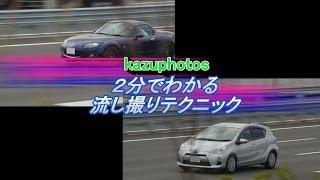2分でわかる 流し撮りテクニック! kazuphotos