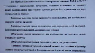 ЧЕРЧЕНИЕ И АВТОМОБИЛИ. ЛИНИИ ЧЕРТЕЖА. УРОК 6.
