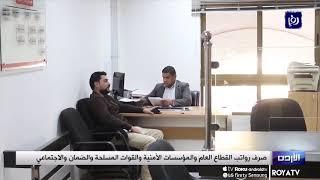 17/3/2020-الأردن يصرف رواتب الموظفين والمتقاعدين