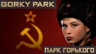 Bang - Gorky Park  - Парк Го́рького (Górky Park)