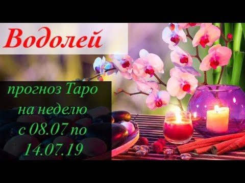 Водолей гороскоп на неделю с 08.07 по 14.07.19 _ Таро прогноз