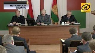 Лукашенко раскритиковал руководство Могилёвской области за низкие показатели в промышленности и АПК