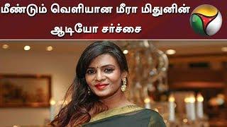 மீண்டும் வெளியான மீரா மிதுனின் ஆடியோ சர்ச்சை   Bogg Boss3   Meera Mithun