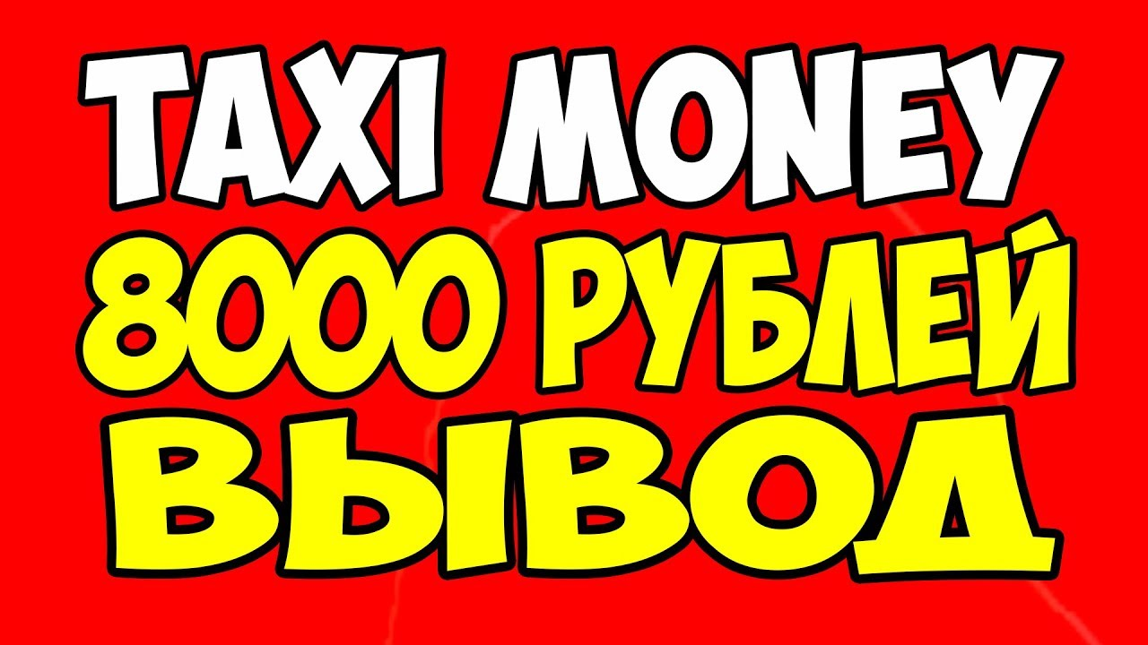 Taxi Money Вывод 8000 Рублей, Почему Игры | ЗАРАБОТОК В ИНТЕРНЕТЕ Авто Деньги ОБЗОР ВЫПЛАТЫ как Заработать в Интернете