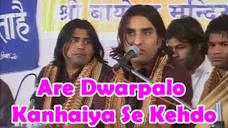 "Are Dwarpalo Kanhaiya Se Kehdo | Prakash Mali Songs | ""2014"" Live Bhajan 