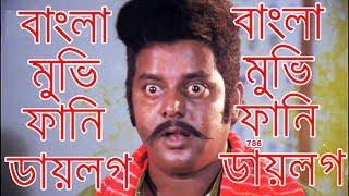 Bangla Movie Best Funny Dialogues 2017 | বাংলা মুভি ডায়লগ |  By Mango People