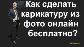 Как сделать карикатуру из фото онлайн бесплатно?(Блог: http://biz-iskun.ru/ В представленном видео показано, как сделать карикатуру из фото онлайн бесплатно. Сделать..., 2016-04-29T04:18:33.000Z)