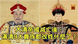 大清帝國滅亡後,滿清9大貴族都改姓什麼了?