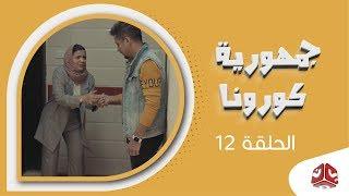 جمهورية كورونا | الحلقة 12 | فهد القرني سالي حماده عامر البوصي صلاح الاخفش عبدالكريم مهدي
