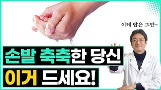 손 발에 땀이 많이나서 걱정 많으세요? 다한증에 좋은 …