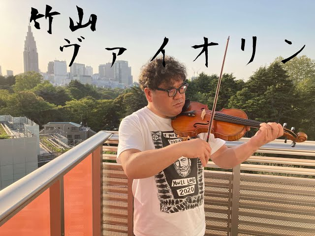 竹山ヴァイオリン その①