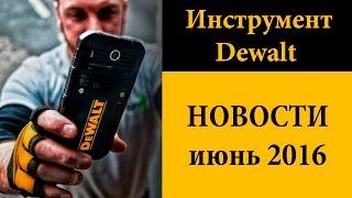 видео Противоударный телефон на E-katalog.ru > купить защищенный телефон — цены интернет-магазинов России