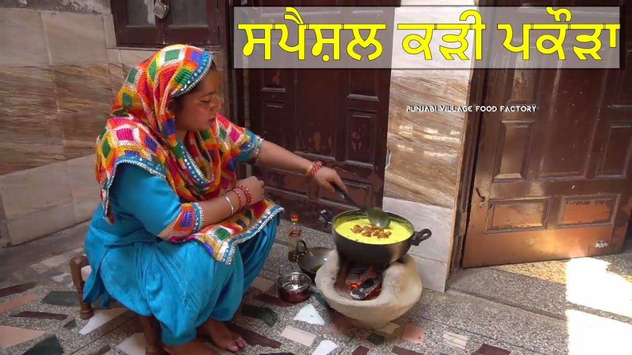 how to make kadhi pakora pakistani
