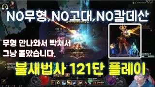 디아블로3 24시즌 NO무형으로 불새법사 121단 플레이 영상